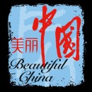logo reiseland china beautiful presse